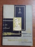 หรีดจากนักประพันย์ไทย : อนุสรณ์ในงานพระราชทานเพลิงศพ พ.อ.หลวงสารานุประพันธ์ (นวล ปาจิณพยัคฆ์)