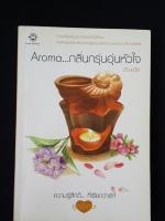 ความรู้สึกดี..ที่เรียกว่ารัก ชุดพิเศษ : Aroma..กลิ่นกรุ่นอุ่นหัวใจ / อัญชรีย์