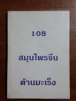 108 สมุนไพรจีนต้านมะเร็ง