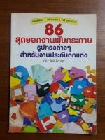 86 สุดยอดงานพับกระดาษรูปทรงต่างๆสำหรับงานประดับตกแต่ง / ไคจิ คิตามูระ