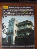 ฟ้าเมืองไทย ฉบับที่ 797