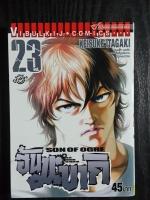 ฮันมะบากิ เล่ม 23