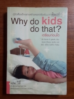 Why do kids do that ? เตรียมก่อนโต / ดร. ริชาร์ด ซี วูล์ฟสัน