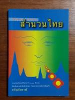 สมบูรณ์ ครบถ้วน สำนวนไทย / ขวัญกัลยาณ์