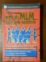 เพชรแห่ง MLM / Peter Clothier
