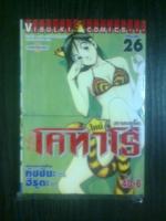 ข้าชื่อโคทาโร่ (ภาคยูโด) เล่ม 26