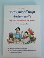 สนทนาภาษาอังกฤษ สำหรับตรอบครัว / ลำดวน (ธนพล) จาดใจดี