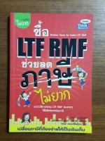ซื้อ LTF RMF ช่วยลดภาษี ไม่ยาก / กฤษณา บุญปลูก