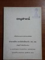 อนุสรณ์ในงานพระราชทานเพลิงศพ อำมาตย์โท พระพิทักษ์ไพรวัน (พิสุทธิ์ พิทักษ์ไพรวัน) (มีตราห้องสมุด)