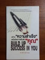 """สร้าง""""ความสำเร็จ""""เหนือขีดจำกัดในตัว""""คุณ"""" / พันโท อานันท์ ชินบุตร"""