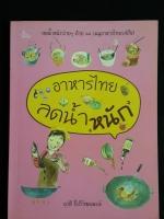 อาหารไทยลดน้ำหนัก / ยุวดี ยิ่งวิวัฒนพงษ์