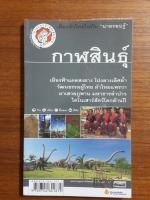 """เที่ยวทั่วไทยไปกับ """"นายรอบรู้"""" : กาฬสินธุ์ / สารคดี"""