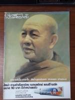 ฟ้าเมืองไทย ฉบับที่ 907