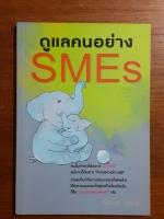 ดูแลคนอย่าง SMEs / ไพศาล เตมีย์