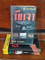 นินจา (Ninja) และ นินจา ภาค 2 (The Miko The Ninja 2) / อีริค ลัสท์เบเดอร์