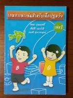 เกมการละเล่นสำหรับเด็กปฐมวัย เล่ม 1 / วัฒนา ปุญญฤทธิ์