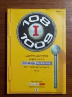 108 วิธีคิด 1009 วิธีการของผู้ประกอบการ เล่ม 1 / นิธินา ศรีประเสริฐ