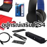 PS4 Accessories [อุปกรณ์เสริม]
