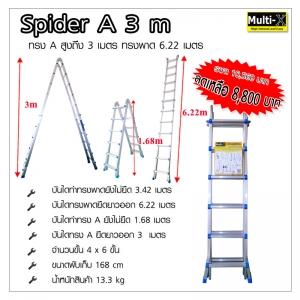รุ่นใหม่ บันไดอลูมิเนียม Spider A 3 m