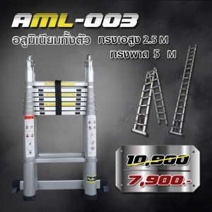 บันไดอลูมิเนียม รุ่น AML-003 (อลูมิเนียมทั้งตัว) ทรงเอสูงถึง 2.5m ทรงพาดสูงถึง 5m