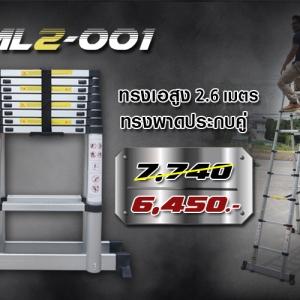 บันไดอลูมิเนียม ML2-001 ยืดหดได้ เน้น ทรง A 2.6 m.