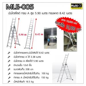 บันไดอลูมิเนียม MLE - 005