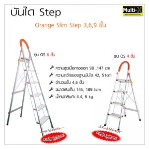 บันไดอลูมิเนียม Orange Step 4 ขั้น