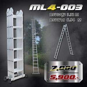 บันไดอลูมิเนียม ML4-003 4 ท่อน ทรงเอ 3.32 เมตร ทรงพาด 6.94 เมตร