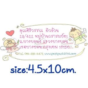 สติกเกอร์ติดหน้าซอง (เล็ก) #002