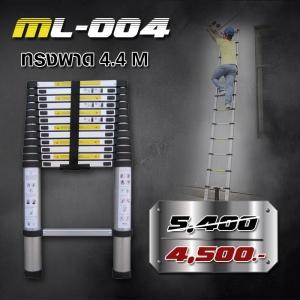 บันไดอลูมิเนียม ML-004 ยืดหด ทรงพาด 4.4 m. อย่างเดียว