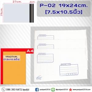 ซองไปรษณีย์พลาสติก[หนาพิเศษ] 19x27 cm.