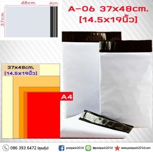 """ซองไปรษณีย์พลาสติก 37x48 cm. (14.5x19"""")"""