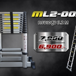 บันไดอลูมิเนียม ML2-002 ยืดหดได้ เน้น ทรง A 3.2 m.