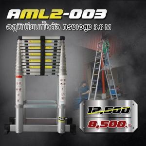 บันไดอลูมิเนียม รุ่น AML2-003 (อลูมิเนียมทั้งตัว) ทรงเอสูง 3.8 m