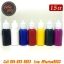 [SET 7COLORS/15CC] ชุดหมึกสักลายแบ่งขายคละสี 7 สี หมึกสัก สีสักลาย ขนาด 1/2 ออนซ์ Tattoo Ink Set (15ML - 7PC) thumbnail 3