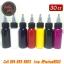 [SET 7COLORS/30CC] ชุดหมึกสักลายแบ่งขายคละสี 7 สี หมึกสัก สีสักลาย ขนาด 1 ออนซ์ Tattoo Ink Set (30ML/1OZ - 7PC) thumbnail 4