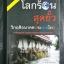 โลกร้อนสุดขั้ว วิกฤติอนาคตประเทศไทย / ดร.ธนวัฒน์ จารุพงษ์สกุล thumbnail 1