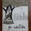 อนุสรณ์ในงานพระราชทานเพลิงศพ สุข แสนโกศิก (มีตราห้องสมุด) อดีต ส.ส.จังหวัดสุโขทัย thumbnail 1