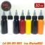 [SET 7COLORS/30CC] ชุดหมึกสักลายแบ่งขายคละสี 7 สี หมึกสัก สีสักลาย ขนาด 1 ออนซ์ Tattoo Ink Set (30ML/1OZ - 7PC) thumbnail 5