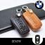 ซองหนังแท้ ใส่กุญแจรีโมทรถยนต์ BMW Series3 (90) Series5 (E60) Series7 Z4 (E85) X1(E84) thumbnail 1