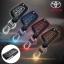 ซองหนังแท้ ใส่กุญแจรีโมท รุ่นด้ายสี พิมพ์โลโก้ Toyota Hilux Revo,New Altis 2014-16 พับข้าง 3 ปุ่ม thumbnail 1