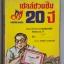 เชลล์ชวนชิม 20 ปี / ม.ร.ว.ถนัดศรี สวัสดิวัตน์ thumbnail 1