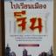 ไปเรียนเมืองจีน / อุทัยวรรณ กุลสันติธำรงค์ thumbnail 1