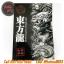 [DRAGON #3] หนังสือลายสักมังกร หนังสือสักลาย รูปลายสักสวยๆ รูปรอยสักสวยๆ สักลายสวยๆ ภาพสักสวยๆ แบบลายสักเท่ๆ แบบรอยสักเท่ๆ ลายสักกราฟฟิก Dragon Tattoo Manuscripts Flash Art Design Outline Sketch Book (A4 SIZE) thumbnail 1