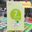 ดีท็อกซ์ 7 เดย์ 7 ดี DETOX 7DAY 7D - charm for you ขายส่งเครื่องสำอาง ขายส่งอาหารเสริม ขายส่งสินค้ากระแสความงาม ของแท้ ปลีก-ส่ง thumbnail 1