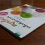 สมูทตี้หลากสี เคล็ดลับหุ่นสวยใน 2 สัปดาห์ / ซูซูกิ อาซามิ thumbnail 4