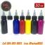 [SET 7COLORS/30CC] ชุดหมึกสักลายแบ่งขายคละสี 7 สี หมึกสัก สีสักลาย ขนาด 1 ออนซ์ Tattoo Ink Set (30ML/1OZ - 7PC) thumbnail 1