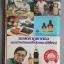 เชลล์ชวนชิม 20 ปี / ม.ร.ว.ถนัดศรี สวัสดิวัตน์ thumbnail 2
