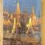 สมโภชกรุงรัตนโกสินทร์ 200 ปี (ฉบับการท่องเที่ยวแห่งประเทศไทย) thumbnail 1