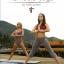 Namaste Yoga Season 2 E01-E13- 2 DVDs thumbnail 1